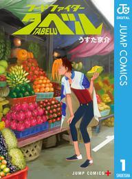 フードファイタータベル 1 漫画