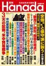 月刊Hanada2019年3月号 漫画