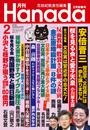 月刊Hanada2020年2月号 漫画
