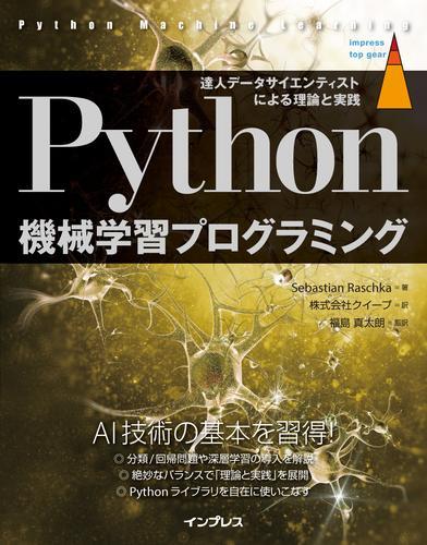 Python機械学習プログラミング 達人データサイエンティストによる理論と実践 漫画