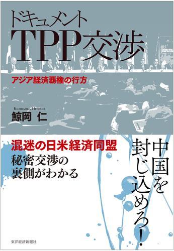 ドキュメント TPP交渉―アジア経済覇権の行方 漫画