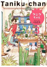 タニクちゃん(3) 漫画