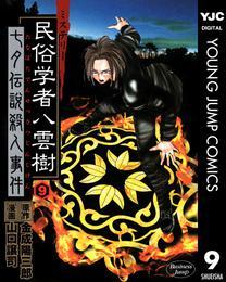 ミステリー民俗学者 八雲樹 9 漫画