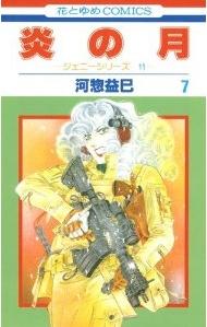 炎の月 (1-7巻 全巻) 漫画