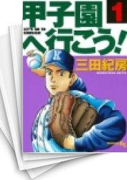 【中古】甲子園へ行こう! (1-18巻) 漫画
