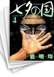 【中古】七夕の国 (1-4巻) 漫画