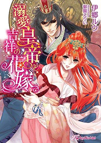 【ライトノベル】溺愛皇帝と吉祥の花嫁 漫画