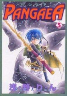 パンゲア (1-5巻 全巻) 漫画