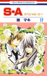 S・A(スペシャル・エー) 17 冊セット全巻 漫画