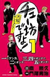チュー坊ですよ! ~大阪やんちゃメモリー~ 6 冊セット全巻 漫画