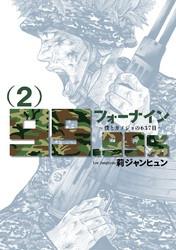 フォーナイン~僕とカノジョの637日~ 2 冊セット全巻 漫画