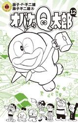 オバケのQ太郎 12 冊セット全巻 漫画