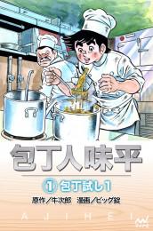 包丁人味平 23 冊セット全巻