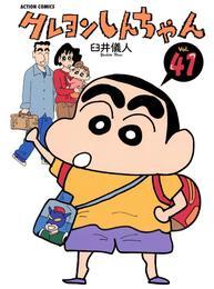 クレヨンしんちゃん 41巻