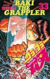 グラップラー刃牙 33 漫画