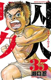 囚人リク(35) 漫画
