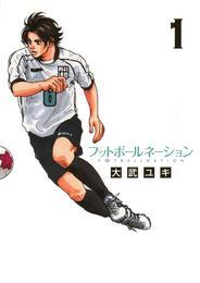 フットボールネーション(1) 漫画