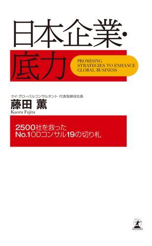 日本企業・底力 2500社を救ったNo.1ODコンサル19の切り札 漫画