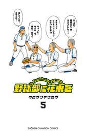 野球部に花束を ~Knockin' On YAKYUBU's Door~ 5 漫画