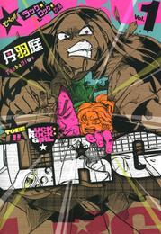 とべっ!! LUCK★ROCK★GIRL Vol.1 漫画