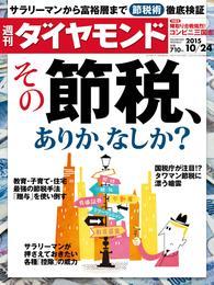 週刊ダイヤモンド 15年10月24日号 漫画