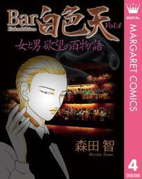 Bar白色天 女と男 欲望の百物語 4 漫画