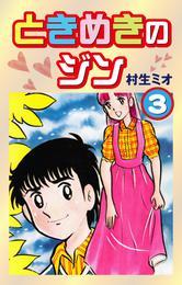 ときめきのジン(3) 漫画