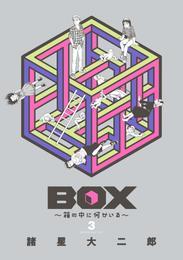 BOX~箱の中に何かいる~ 3 冊セット 全巻