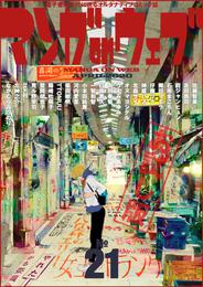 マンガ on ウェブ 第21号 無料お試し版