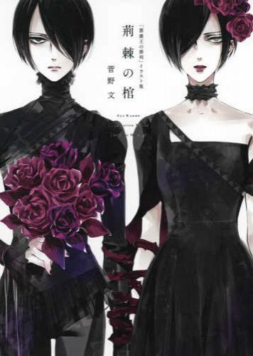 【画集】「薔薇王の葬列」イラスト集 荊棘の棺