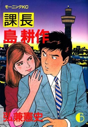 課長島耕作 (1-17巻 全巻) 漫画