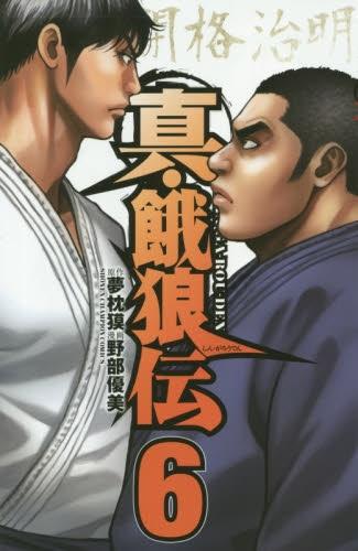 真・餓狼伝 (1-6巻 全巻) 漫画