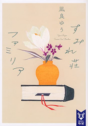 すみれ荘ファミリア (1巻 全巻)