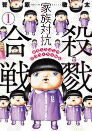 家族対抗殺戮合戦(1巻 最新刊)