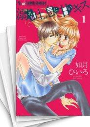【中古】溺れる吐息に甘いキス (1-5巻) 漫画