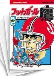 【中古】フットボール鷹 [新書版] (1-10巻 全巻) 漫画