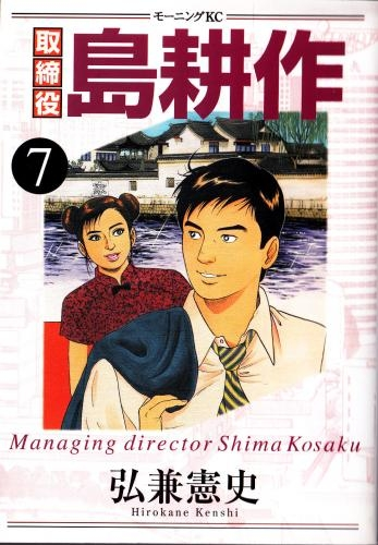 取締役島耕作 (1-8巻 全巻) 漫画