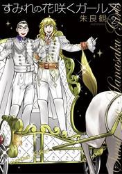 すみれの花咲くガールズ 2 冊セット全巻 漫画