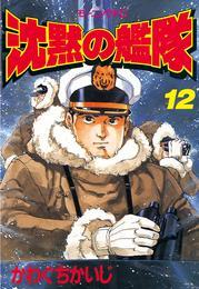 沈黙の艦隊(12) 漫画