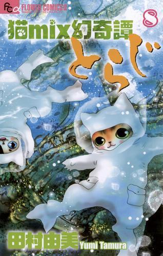 猫mix幻奇譚とらじ 漫画