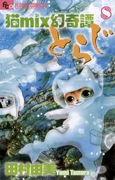 猫mix幻奇譚とらじ(8) 漫画