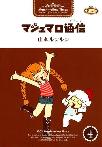 マシュマロ通信(4) 漫画