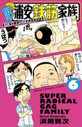 毎度!浦安鉄筋家族 6 漫画