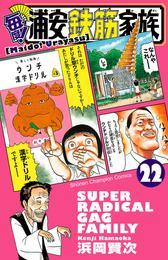 毎度!浦安鉄筋家族 22 漫画