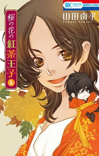 桜の花の紅茶王子  漫画
