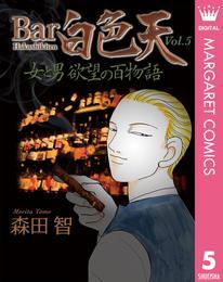 Bar白色天 女と男 欲望の百物語 5 漫画