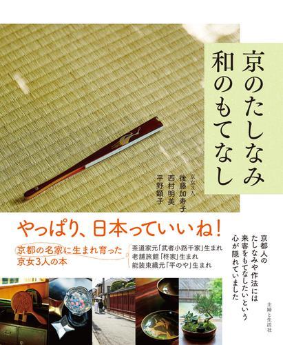 京のたしなみ 和のもてなし 漫画