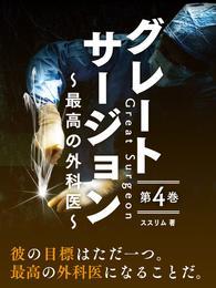 グレートサージョン~最高の外科医~第4巻 漫画