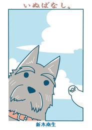 いぬばなし。 第1話 漫画