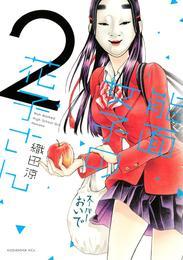 能面女子の花子さん(2)
